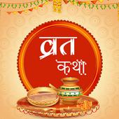 Vrat Katha(in Hindi) icon