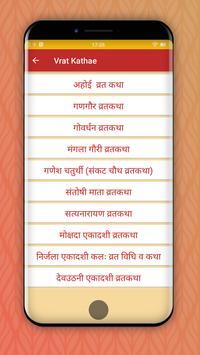 Vrat Katha(in Hindi) apk screenshot