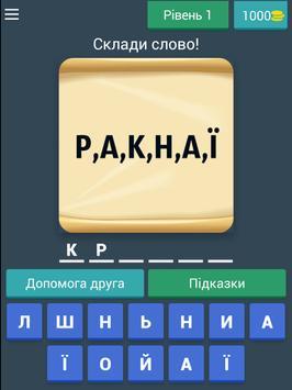 Слова із Букв screenshot 6