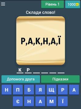 Слова із Букв screenshot 12