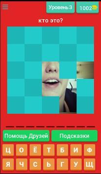 Угадай Ютубера screenshot 3