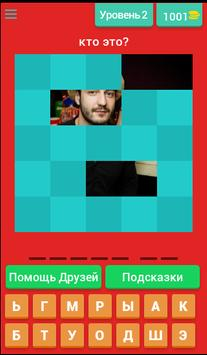 Угадай Ютубера screenshot 2
