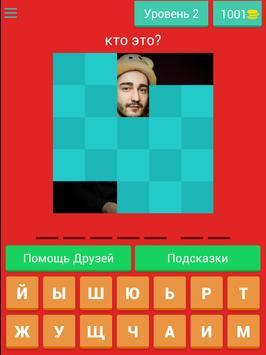 Угадай Ютубера screenshot 8