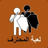 المحترف ( صحيح أو خطأ ) icon