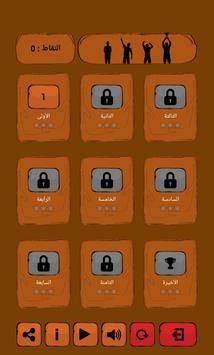 المحترف ( صحيح أو خطأ ) apk screenshot