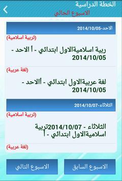 صف الابداع للمعلم نادر الشيخ apk screenshot