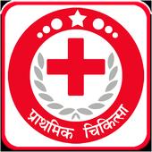 First Aid In Hindi   प्राथमिक चिकित्सा हिन्दी में icon