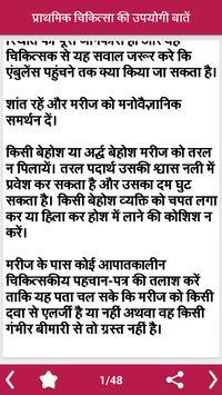 First Aid In Hindi   प्राथमिक चिकित्सा हिन्दी में screenshot 2