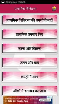First Aid In Hindi   प्राथमिक चिकित्सा हिन्दी में screenshot 4