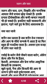 First Aid In Hindi   प्राथमिक चिकित्सा हिन्दी में screenshot 5