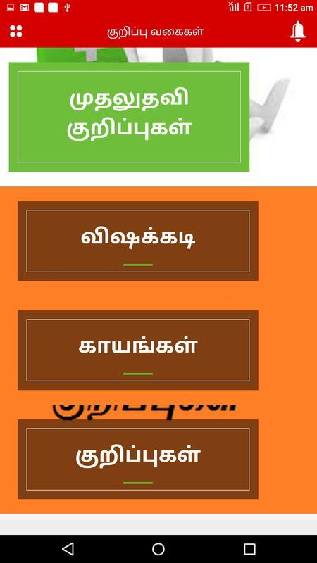 ... Basic First Aid Tips Tamil Muthaluthavi Kurippugal screenshot 10 ...