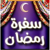 سفرة رمضان 2017 icon