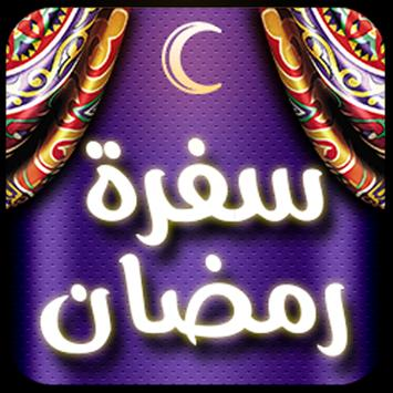 سفرة رمضان 2017 poster