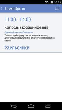 БИТ.Слет apk screenshot