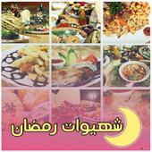 شهيوات رمضان مغربية سهلة 2016 icon