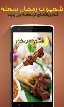 شهيوات رمضان مغربية سهلة 2016 poster