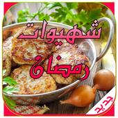 جديد شهيوات رمضان مغربية سهلة icon