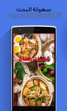 جديد شهيوات رمضان مغربية سهلة apk screenshot