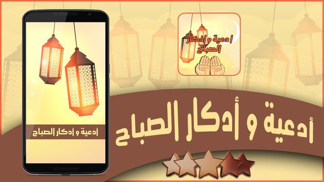 ادكار و دعاء الصباح poster