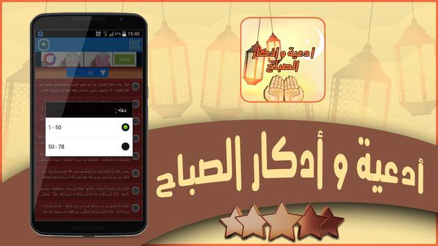 ادكار و دعاء الصباح apk screenshot