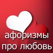 ❤ Лучшие афоризмы про любовь ❤ icon