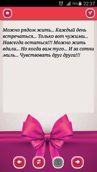 ❤ Лучшие афоризмы про любовь ❤ screenshot 5