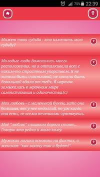 ❤ Лучшие афоризмы про любовь ❤ screenshot 10