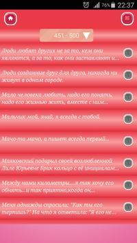 ❤ Лучшие афоризмы про любовь ❤ screenshot 2