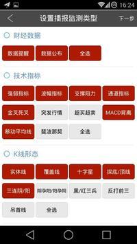 金融快播 apk screenshot