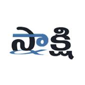 Sakshi Apologetics Telugu icon