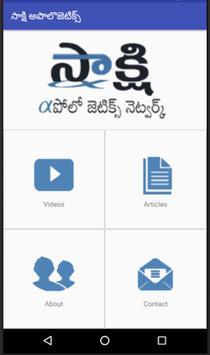 Sakshi Apologetics Telugu poster