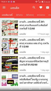 เลขเด็ด apk screenshot