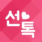 선톡 - 채팅 랜덤채팅 동네 친구만들기 icon