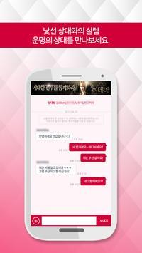 선톡 - 채팅 랜덤채팅 동네 친구만들기 apk screenshot