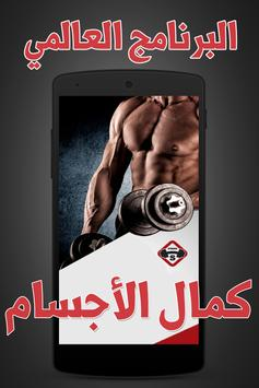 كمال الأجسام للمبتدئين Fitness poster