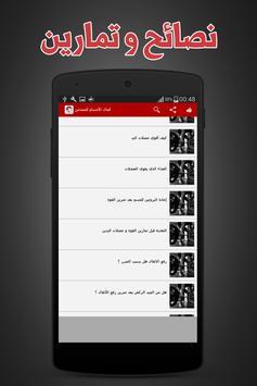 كمال الأجسام للمبتدئين Fitness apk screenshot