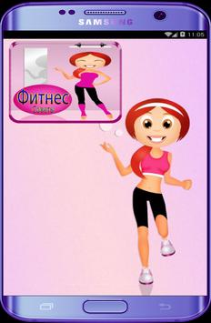 Советы Фитнес избыточный вес poster