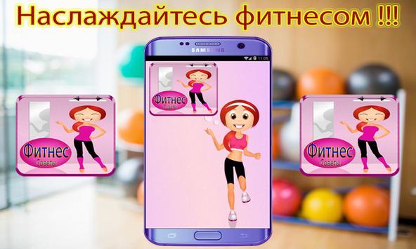 Советы Фитнес избыточный вес apk screenshot