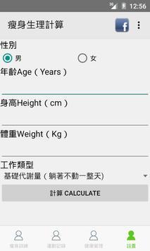 [一休陪你愛瘦身] screenshot 4