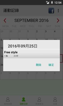 [一休陪你愛瘦身] screenshot 2