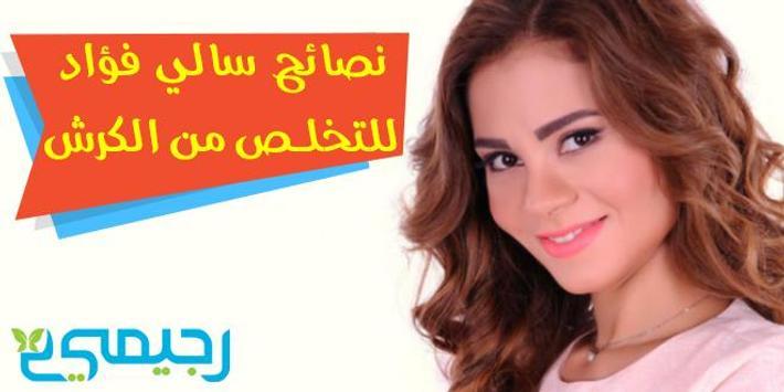 رجيم سالي فؤاد poster