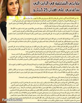 رجيم سالي فؤاد screenshot 2