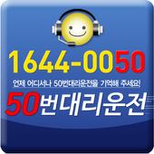50번대리운전 icon
