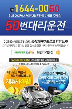 50번대리운전 poster