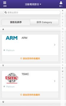 SNUG TW apk screenshot