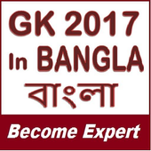 Learn GK 2017 In Bangla - বাংলা - Become Expert icon
