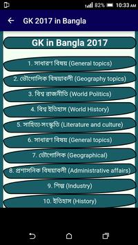 Learn GK 2017 In Bangla - বাংলা - Become Expert poster