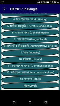 Learn GK 2017 In Bangla - বাংলা - Become Expert apk screenshot