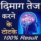 दिमाग तेज करने के अचूक उपाए - 100% रिजल्ट icon