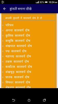 Kundli Banana Sikhe Course - 15 Din Mei apk screenshot